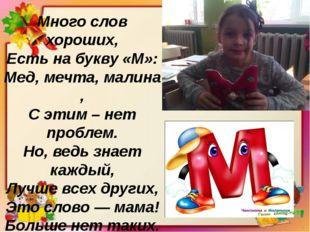 Много слов хороших, Есть на букву«М»: Мед,мечта,малина, С этим– нет пробл