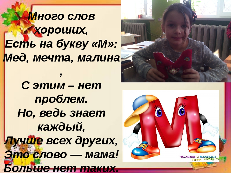 Много слов хороших, Есть на букву«М»: Мед,мечта,малина, С этим– нет пробл...