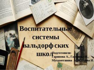 Воспитательные системы вальдорфских школ Подготовили: Гарипова А., Гарипова И