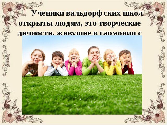 Ученики вальдорфских школ открыты людям, это творческие личности, живущие в...