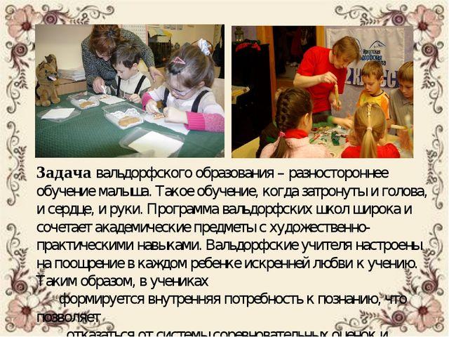 Задачавальдорфского образования – разностороннее обучение малыша. Такое обуч...