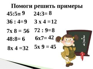9 45:5= Помоги решить примеры 36 : 4= 8х 4 = 7х 8 = 48:8= 24:3= 72 : 9= 5х 9