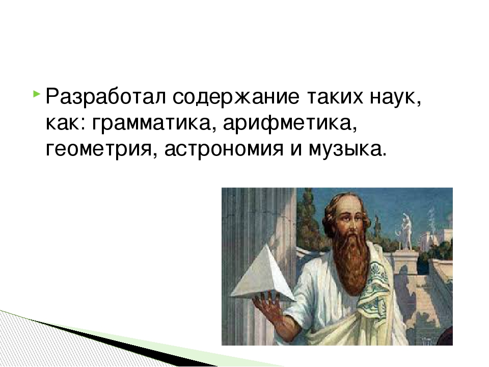Разработал содержание таких наук, как: грамматика, арифметика, геометрия, аст...