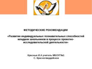 Красных И.А учитель МБОУГ№1 С. Красногвардейское МЕТОДИЧЕСКИЕ РЕКОМЕНДАЦИИ «