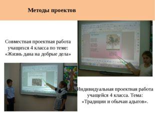 Методы проектов Индивидуальная проектная работа учащейся 4 класса. Тема: «Тр