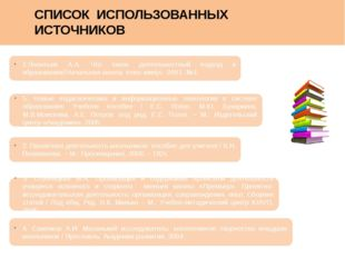 СПИСОК ИСПОЛЬЗОВАННЫХ ИСТОЧНИКОВ 3. Ступницкая М.А. Организация и содержание