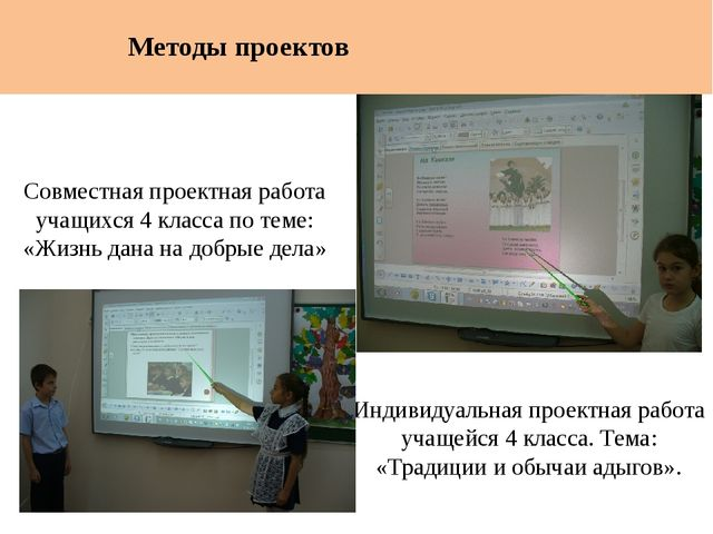 Методы проектов Индивидуальная проектная работа учащейся 4 класса. Тема: «Тр...