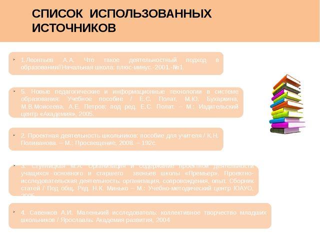 СПИСОК ИСПОЛЬЗОВАННЫХ ИСТОЧНИКОВ 3. Ступницкая М.А. Организация и содержание...