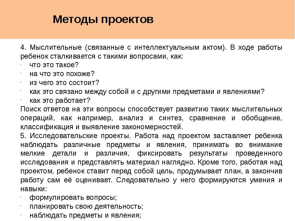 Методы проектов 4. Мыслительные (связанные с интеллектуальным актом). В ходе...