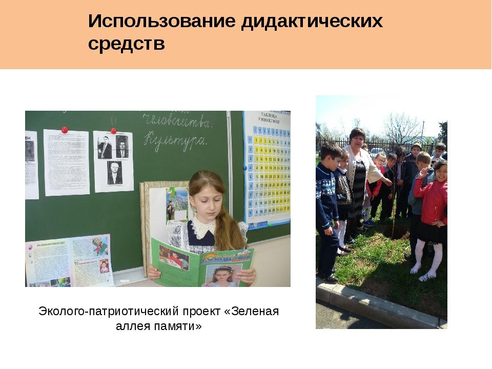 Использование дидактических средств Эколого-патриотический проект «Зеленая а...