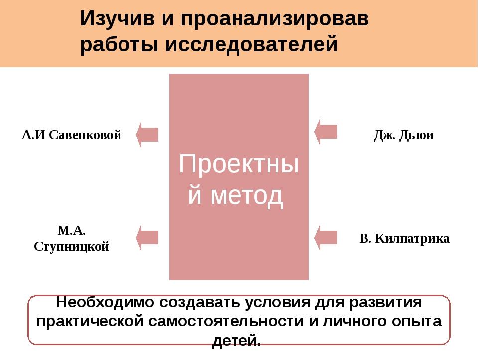 Необходимо создавать условия для развития практической самостоятельности и л...