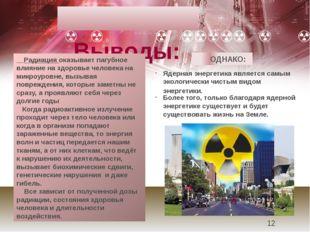 Выводы: Радиация оказывает пагубное влияние на здоровье человека на микроуро