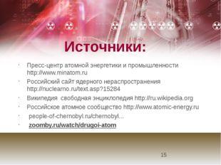 Источники: Пресс-центр атомной энергетики и промышленности http://www.minatom