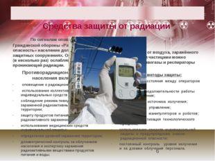 Средства защиты от радиации По сигналам оповещения Гражданской оборо
