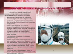 Медицинская помощь при радиационном поражении При оказании первой меди