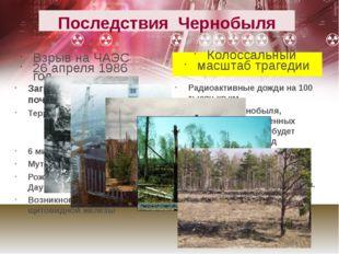 Последствия Чернобыля Взрыв на ЧАЭС 26 апреля 1986 год Загрязнены воздух, вод