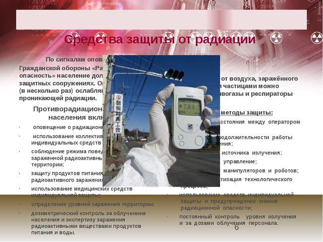 Средства защиты от радиации По сигналам оповещения Гражданской оборо...