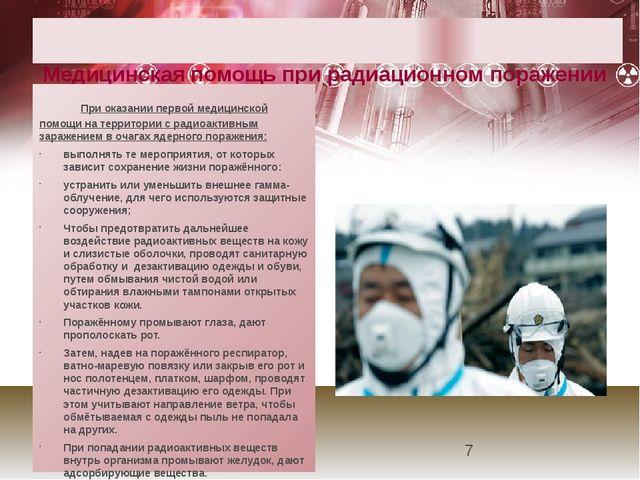 Медицинская помощь при радиационном поражении При оказании первой меди...