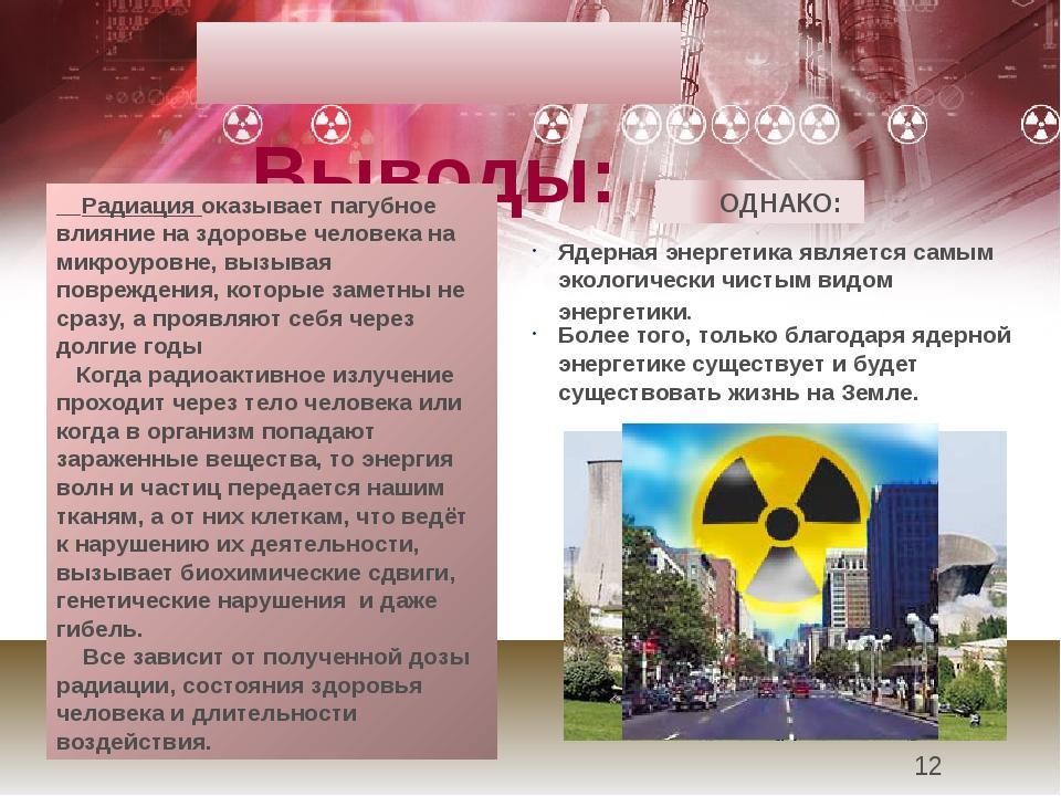 Выводы: Радиация оказывает пагубное влияние на здоровье человека на микроуро...