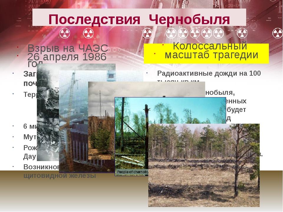 Последствия Чернобыля Взрыв на ЧАЭС 26 апреля 1986 год Загрязнены воздух, вод...