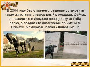 В 2004 году было принято решение установить таким животным специальный мемор