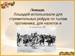 Лошади. Лошадей использовали для стремительных рейдов по тылам противника, д