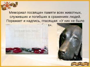 Мемориал посвящен памяти всех животных, служивших и погибших в сражениях люд