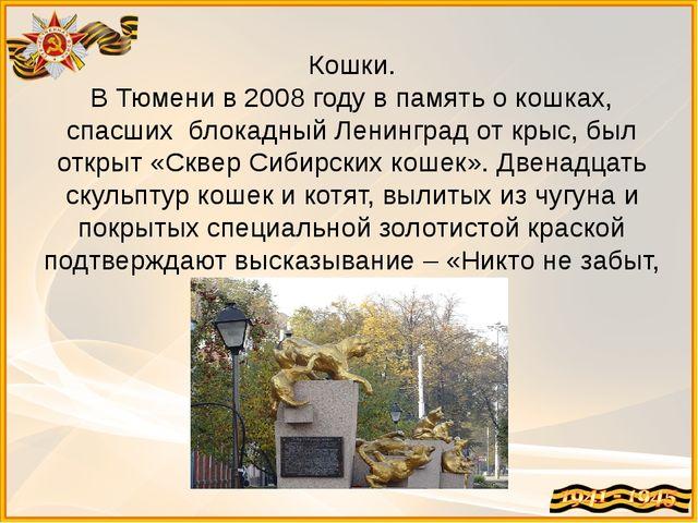 Кошки. В Тюмени в 2008 году в память о кошках, спасших блокадный Ленинград о...