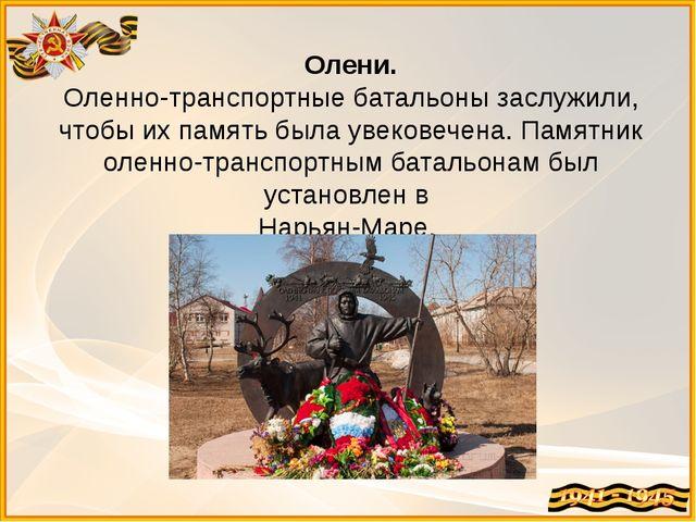 Олени. Оленно-транспортные батальоны заслужили, чтобы их память была увековеч...