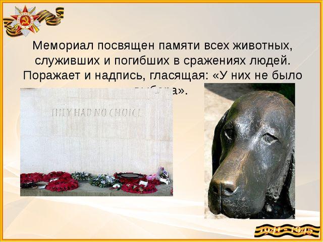 Мемориал посвящен памяти всех животных, служивших и погибших в сражениях люд...