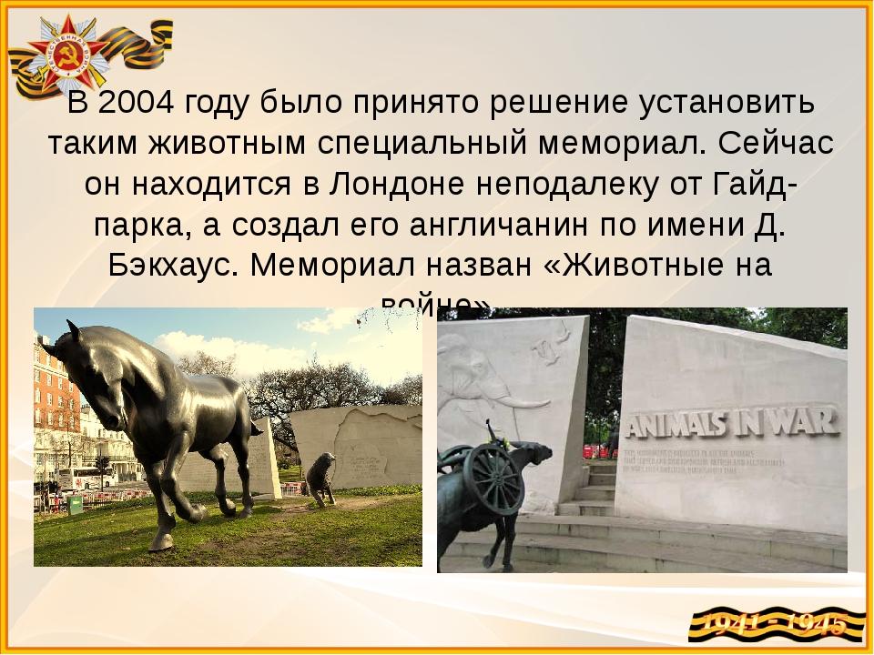 В 2004 году было принято решение установить таким животным специальный мемор...