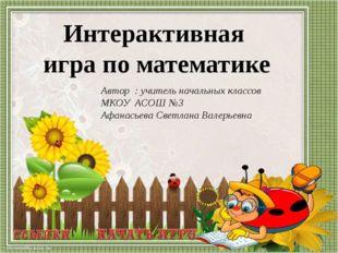 Автор : учитель начальных классов МКОУ АСОШ №3 Афанасьева Светлана Валерьевна