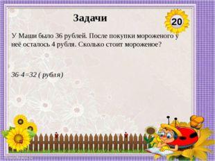 36-4=32 ( рубля) У Маши было 36 рублей. После покупки мороженого у неё остало