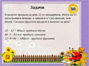 52 – 12 = 40(кг)- продали яблок. 40 :5= 8 ( кг)- продали лимонов. 52+8+40 = 1