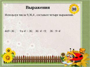 1)6х5=30; 2) 12:2=6; 3) 30 +6=36; 4) 36:4=9 Найдите значение выражения: (6х5+