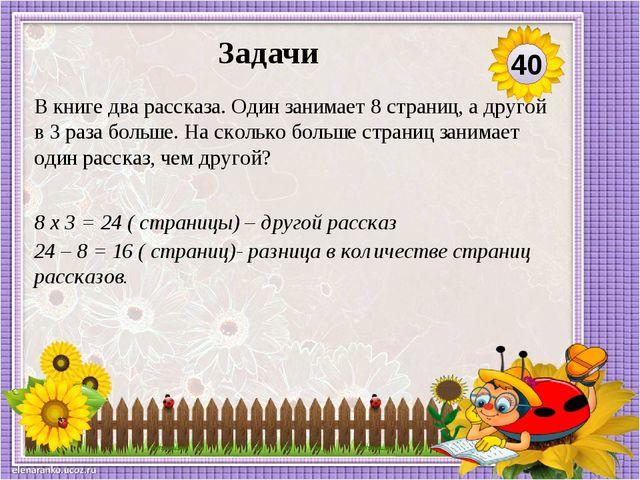 8 х 3 = 24 ( страницы) – другой рассказ 24 – 8 = 16 ( страниц)- разница в кол...