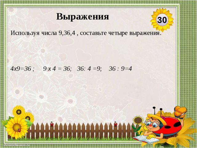 1)6х5=30; 2) 12:2=6; 3) 30 +6=36; 4) 36:4=9 Найдите значение выражения: (6х5+...