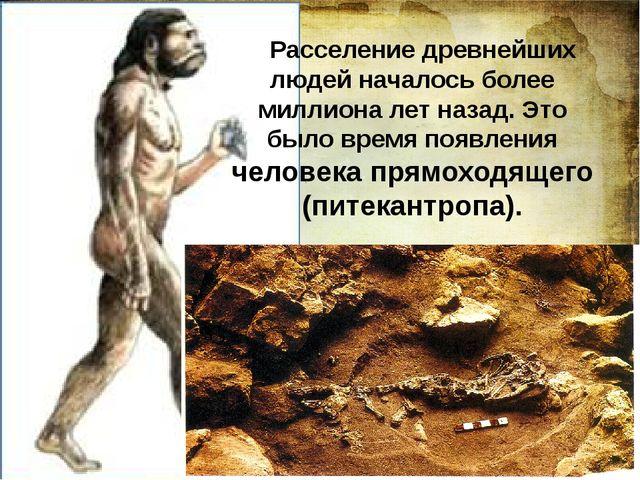 Расселение древнейших людей началось более миллиона лет назад. Это было врем...