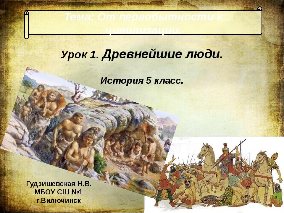 Тема: От первобытности к цивилизации. Урок 1. Древнейшие люди. История 5 клас...