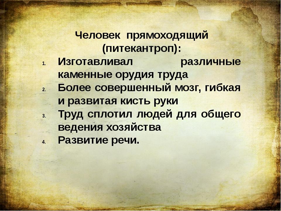 Человек прямоходящий (питекантроп): Изготавливал различные каменные орудия тр...