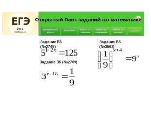 Задание В5 (№2789) Задание В5 (№2745) Открытый банк заданий по математике За