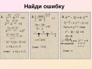 Найди ошибку 1. Ответ: 2. 3. 2 6 x + - - Ответ: Пусть t= , тогда t1=-8; t2=4