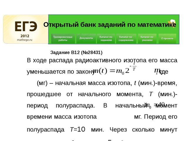 Открытый банк заданий по математике Задание В12 (№28431) В ходе распада ради...