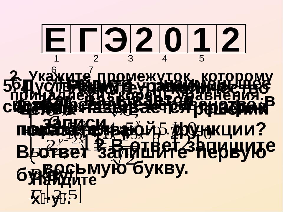 Е 2 0 1 2 Г Э 1 2 3 4 5 6 7 Как называется в записи ? В ответ запишите восьм...
