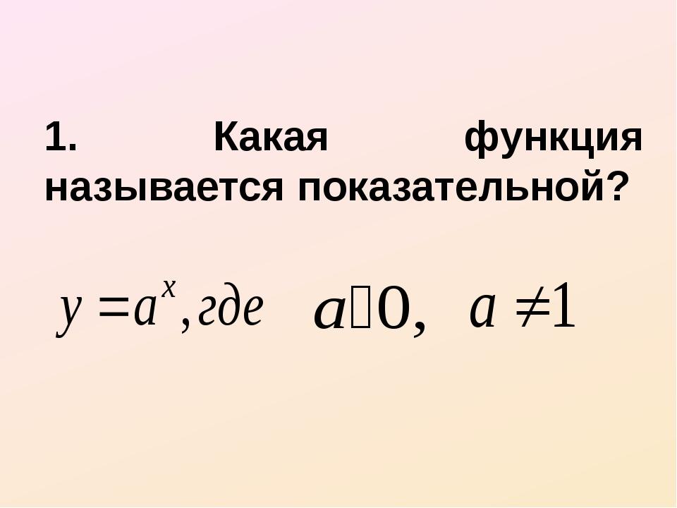 1. Какая функция называется показательной?