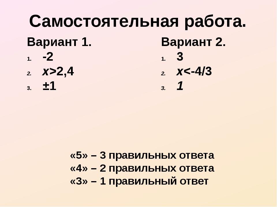Самостоятельная работа. Вариант 1. -2 x>2,4 ±1 Вариант 2. 3 x