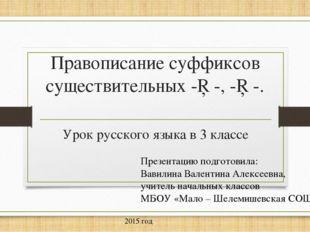 Правописание суффиксов существительных -□-, -□-. Урок русского языка в 3 клас
