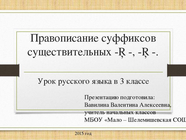 Правописание суффиксов существительных -□-, -□-. Урок русского языка в 3 клас...