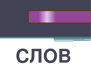 СЛОВОСОЧЕТАНИЕ Н.Д.Головина
