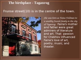 The birthplace - Taganrog Frunse street(10) is in the centre of the town. She